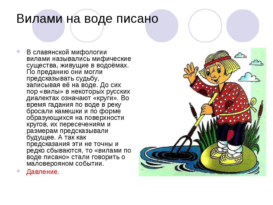 Вилами на воде писано В славянской мифологии вилами назывались мифические сущ...