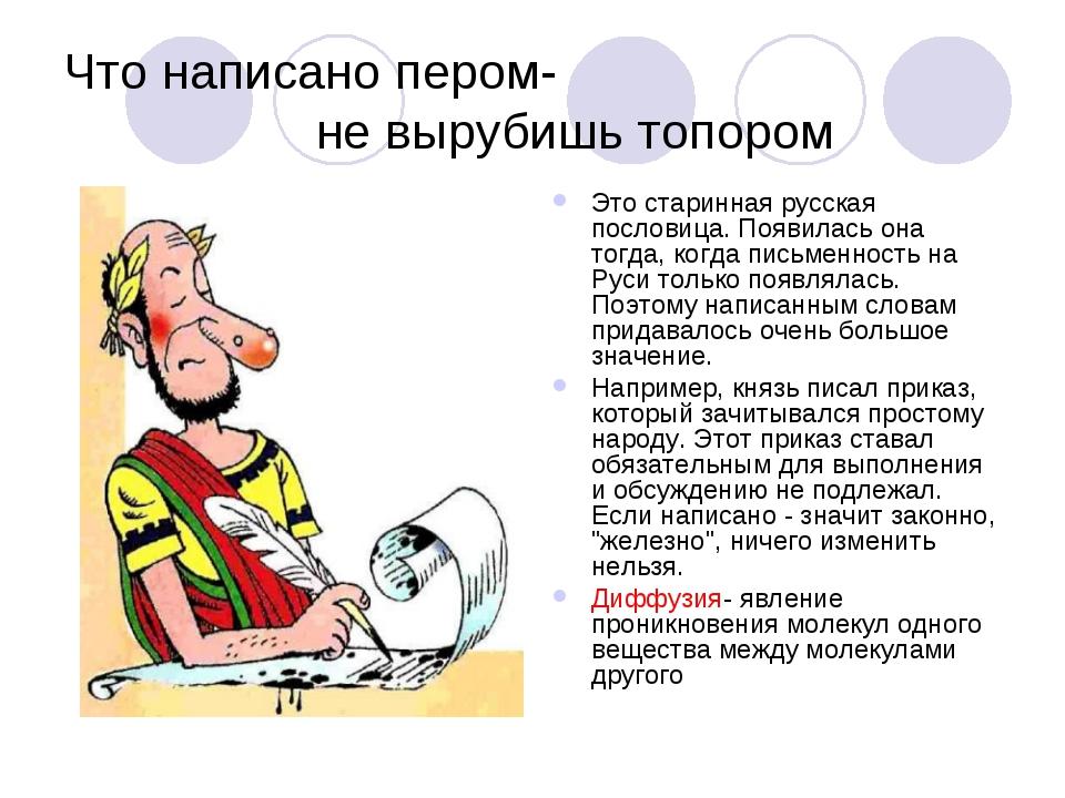 Что написано пером- не вырубишь топором Это старинная русская пословица. Появ...