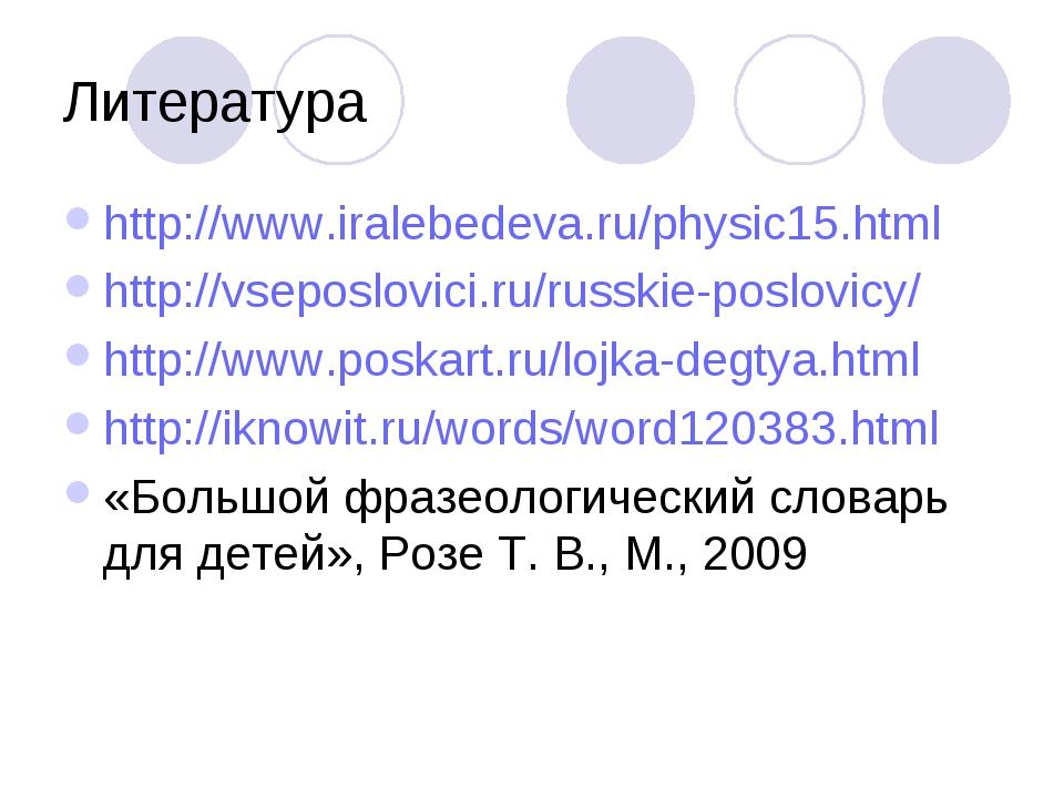 Литература http://www.iralebedeva.ru/physic15.html http://vseposlovici.ru/rus...