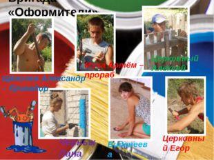 Бригада «Оформители» Щёголев Александр – бригадир Муха Артём – прораб Виденее