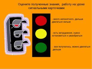 Оцените полученные знания, работу на уроке сигнальными карточками. - все пол