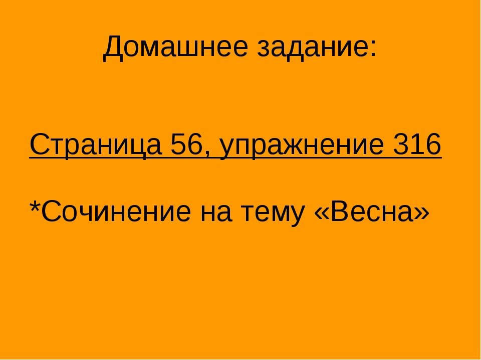 Домашнее задание: Страница 56, упражнение 316 *Сочинение на тему «Весна»
