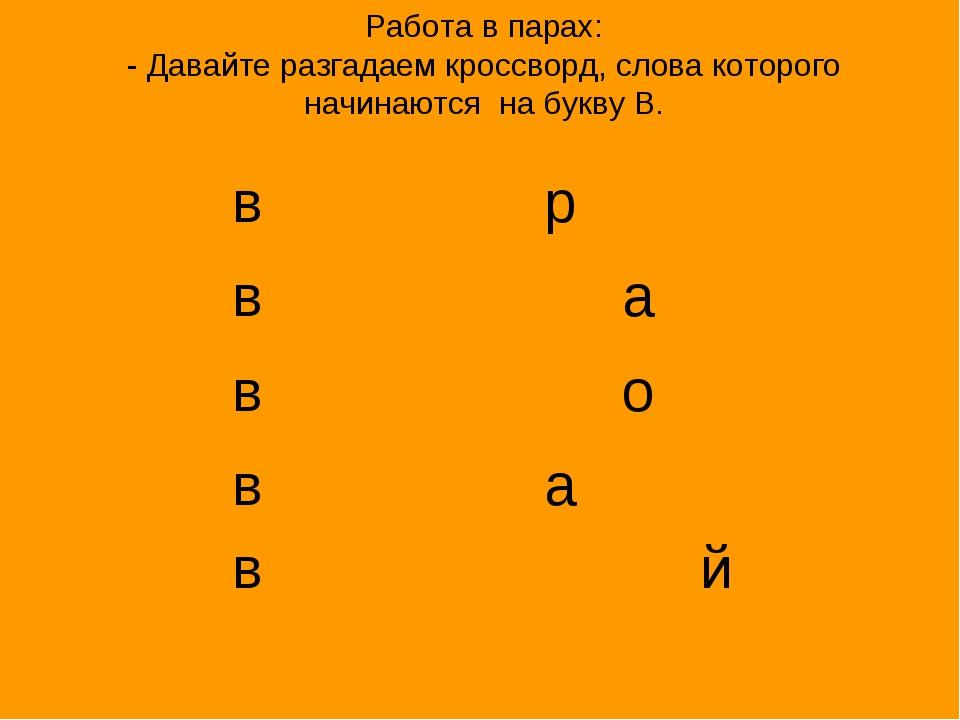 Работа в парах: - Давайте разгадаем кроссворд, слова которого начинаются на б...