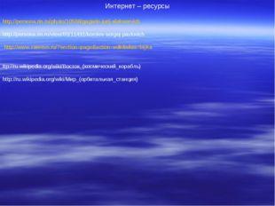 Интернет – ресурсы http://persona.rin.ru/photo/10598/gagarin-jurij-alekseevic