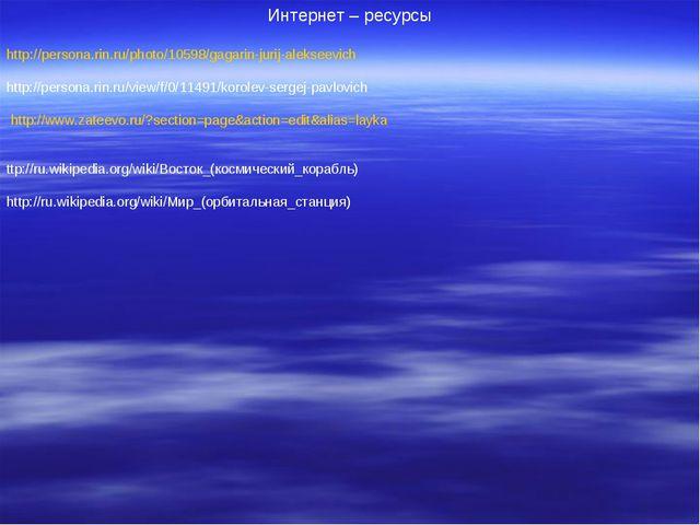 Интернет – ресурсы http://persona.rin.ru/photo/10598/gagarin-jurij-alekseevic...