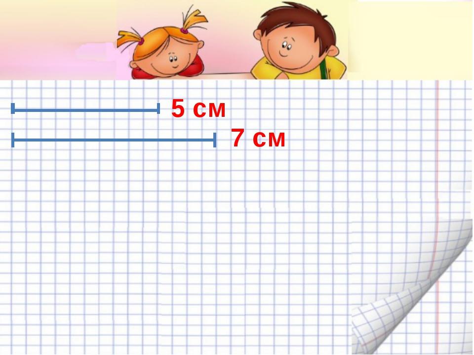 5 см 7 см