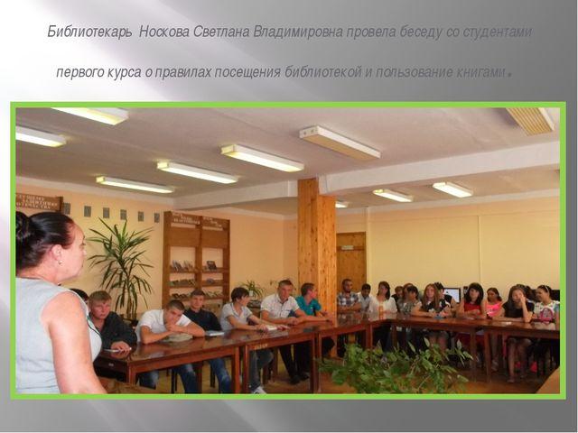 Библиотекарь Носкова Светлана Владимировна провела беседу со студентами перво...