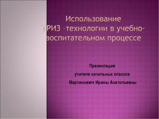 Презентация учителя начальных классов Мартинович Ирины Анатольевны