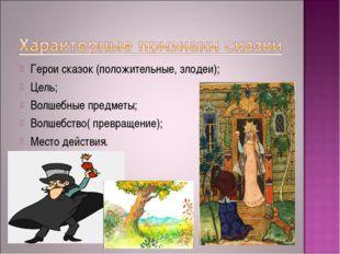 Герои сказок (положительные, злодеи); Цель; Волшебные предметы; Волшебство( п