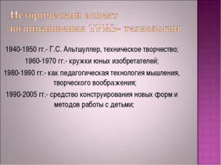 1940-1950 гг.- Г.С. Альтшуллер, техническое творчество; 1960-1970 гг.- кружки
