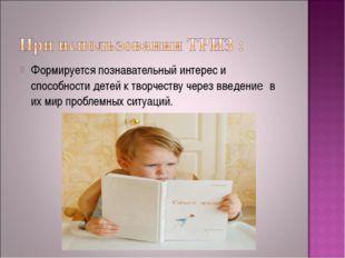Формируется познавательный интерес и способности детей к творчеству через вве