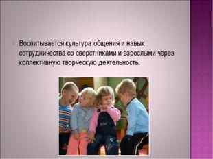 Воспитывается культура общения и навык сотрудничества со сверстниками и взрос