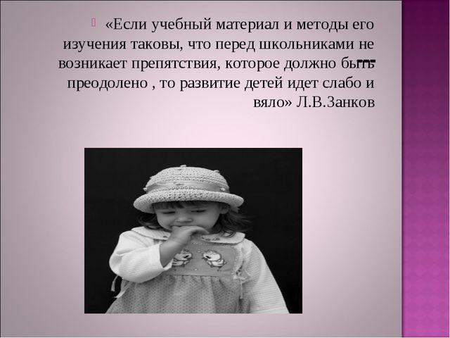 --- «Если учебный материал и методы его изучения таковы, что перед школьникам...