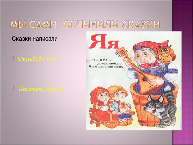 Сказки написали Демидова Ира Игнатюк Артём