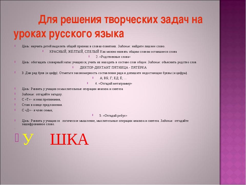 Для решения творческих задач на уроках русского языка Цель: научить детей вы...