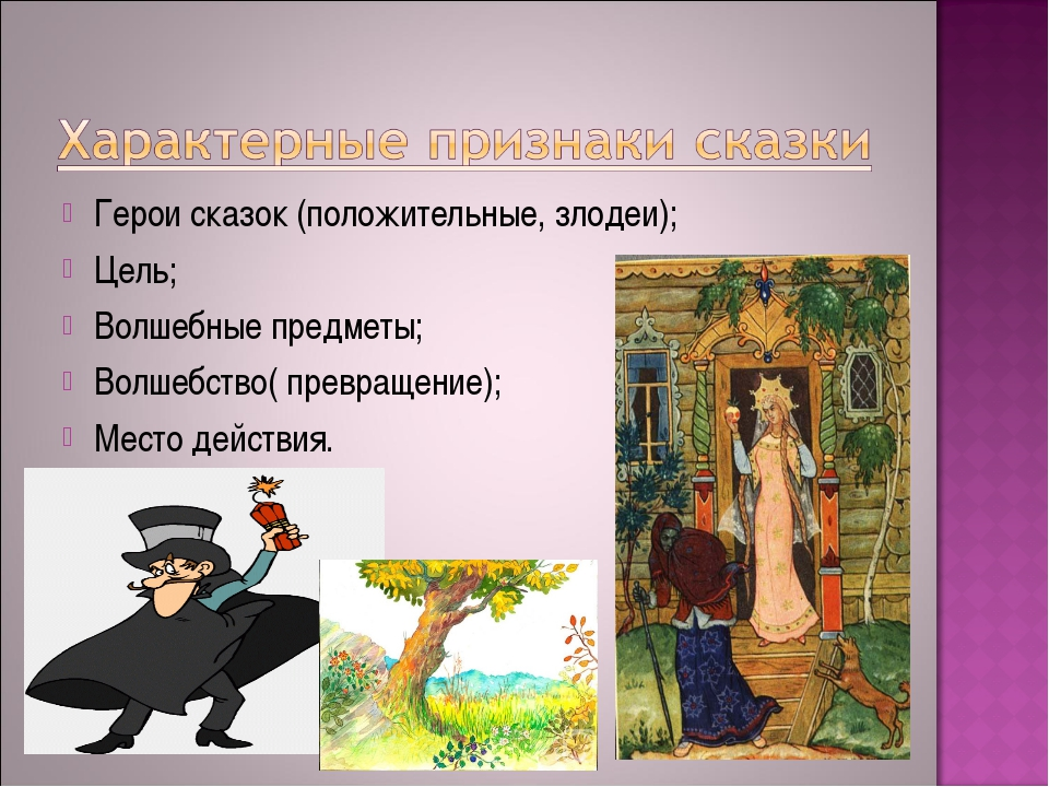 Герои сказок (положительные, злодеи); Цель; Волшебные предметы; Волшебство( п...