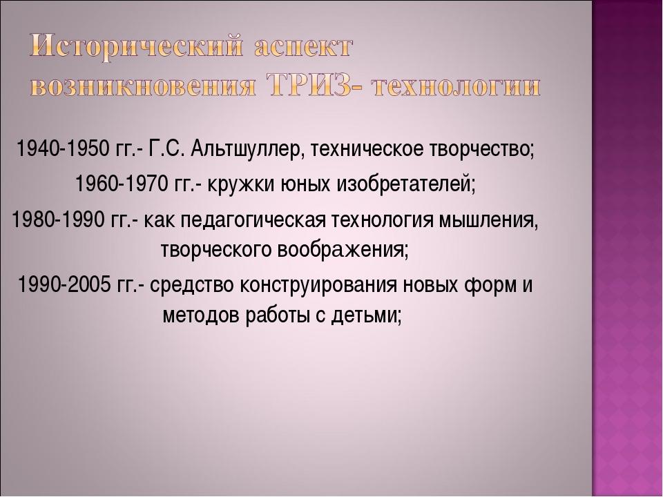 1940-1950 гг.- Г.С. Альтшуллер, техническое творчество; 1960-1970 гг.- кружки...