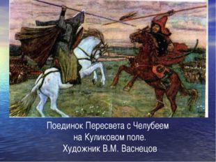 Поединок Пересвета с Челубеем на Куликовом поле. Художник В.М. Васнецов