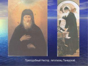 Преподобный Нестор, летописец Печерский