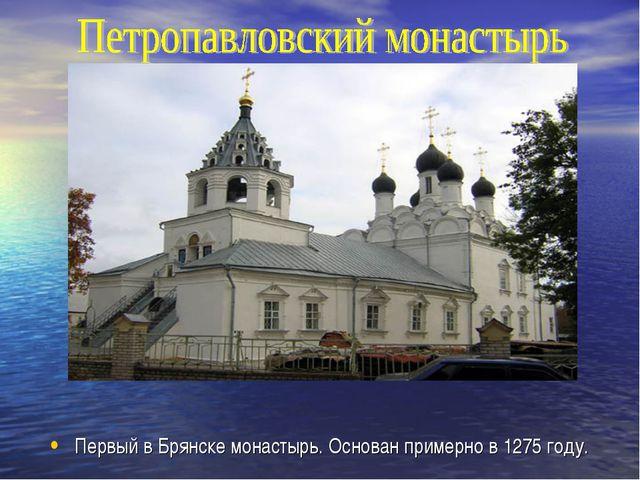 Первый в Брянске монастырь. Основан примерно в 1275 году.