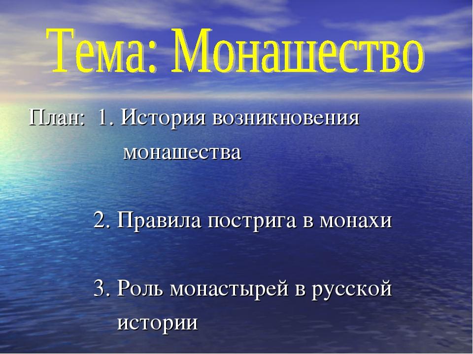 План: 1. История возникновения монашества 2. Правила пострига в монахи 3. Рол...