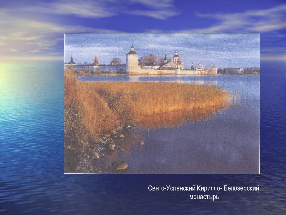 Свято-Успенский Кирилло- Белозерский монастырь