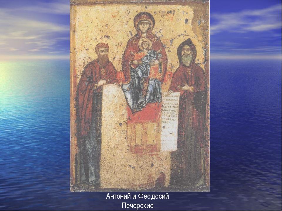 Антоний и Феодосий Печерские
