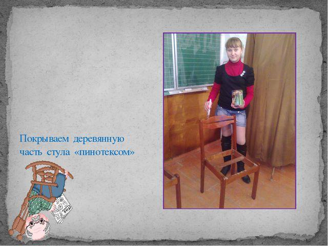 Покрываем деревянную часть стула «пинотексом»