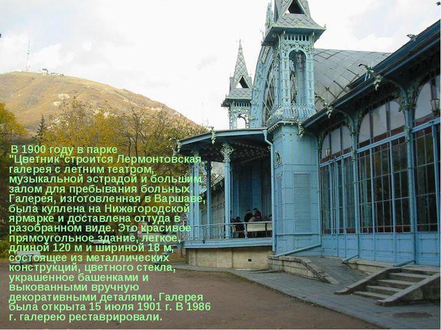 """В 1900 году в парке """"Цветник""""строится Лермонтовская галерея с летним театром..."""