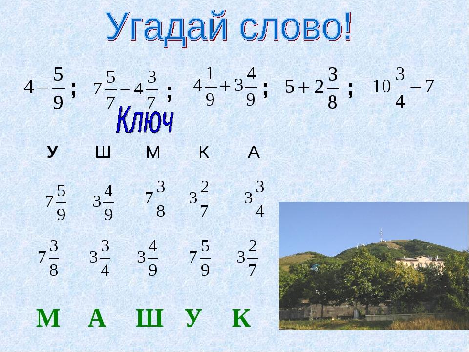 ; ; ; ; М А Ш У К УШМКА