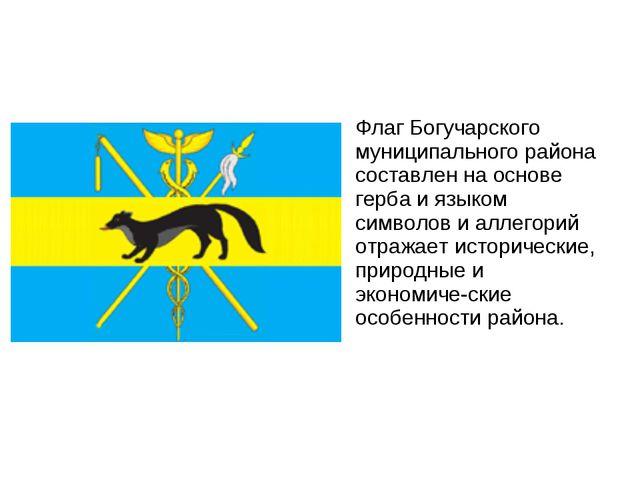 Флаг Богучарского муниципального района составлен на основе герба иязыком си...