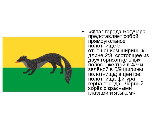 «Флаг города Богучара представляет собой прямоугольное полотнище с отношением...