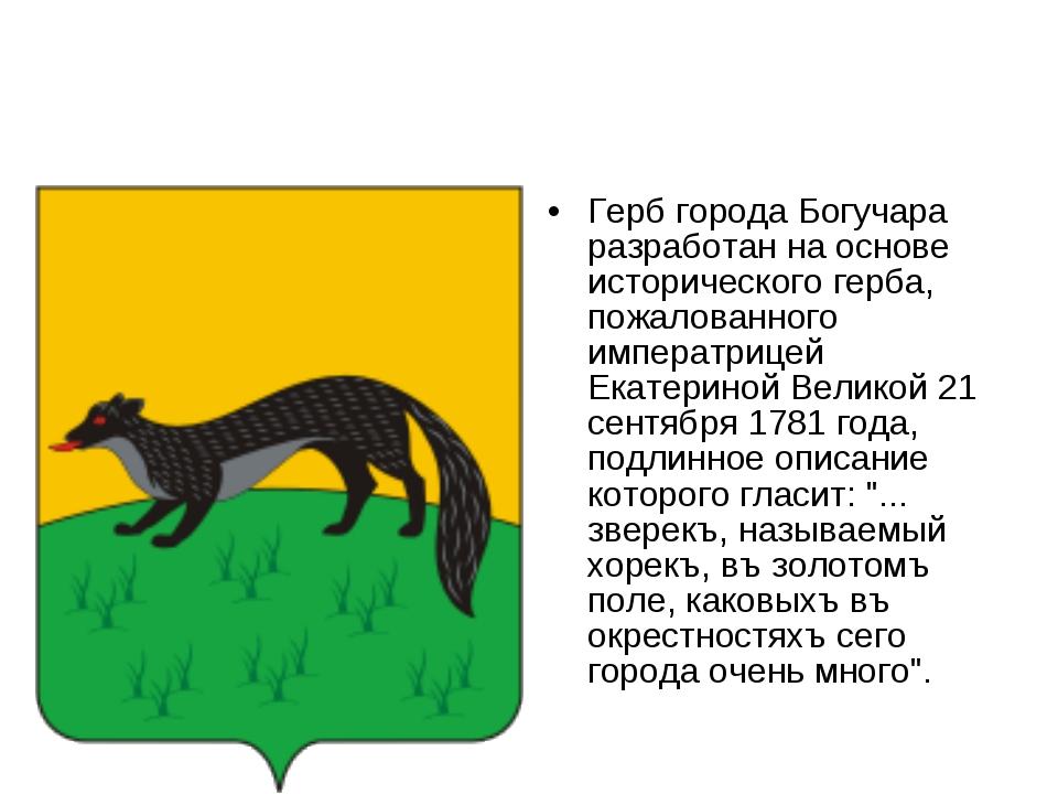 Герб города Богучара разработан на основе исторического герба, пожалованного...