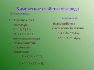 Химические свойства углерода сстановительные Окислительные Горение угля в ки