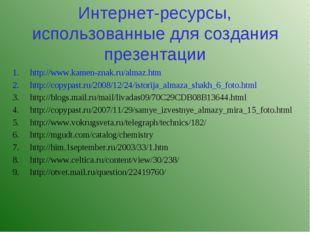 Интернет-ресурсы, использованные для создания презентации http://www.kamen-zn