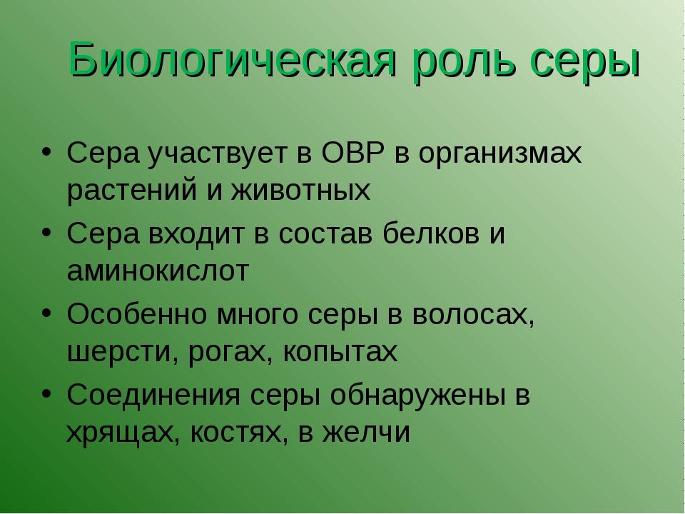Биологическая роль серы Сера участвует в ОВР в организмах растений и животных...