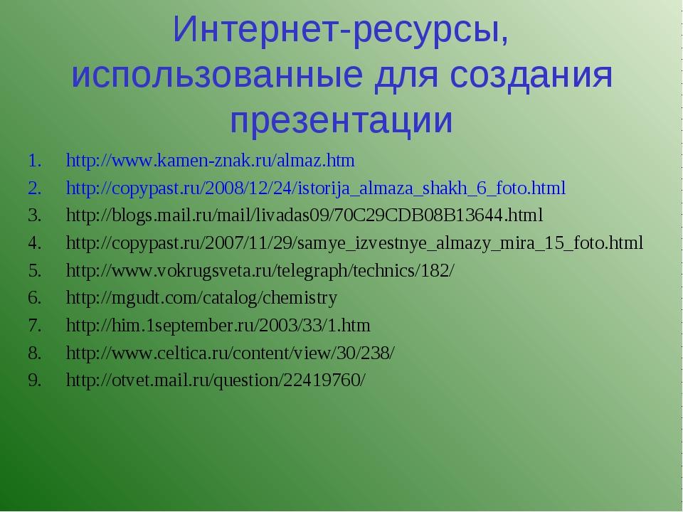 Интернет-ресурсы, использованные для создания презентации http://www.kamen-zn...