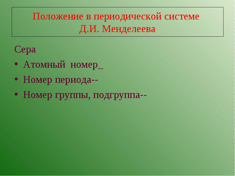 Положение в периодической системе Д.И. Менделеева Сера Атомный номер_ Номер п...
