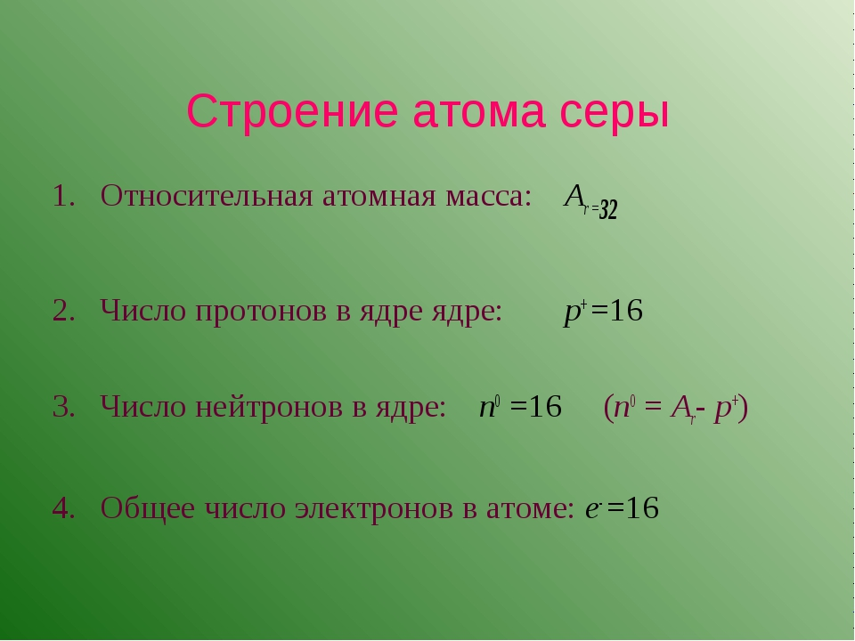 Строение атома серы Относительная атомная масса: Ar =32 Число протонов в яд...