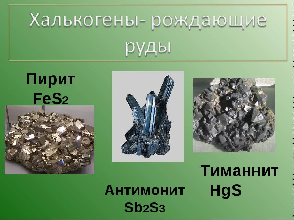 Пирит FeS2 Тиманнит HgS  Антимонит Sb2S3