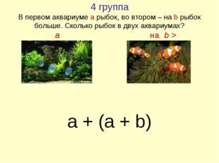 4 группа В первом аквариуме а рыбок, во втором – на b рыбок больше. Сколько р