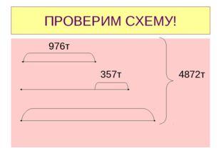 ПРОВЕРИМ СХЕМУ! 976т 357т 4872т