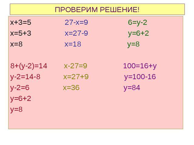 ПРОВЕРИМ РЕШЕНИЕ! х+3=5 27-х=9 6=у-2 х=5+3 х=27-9 у=6+2 х=8 х=18 у=8 8+(у-2)=...