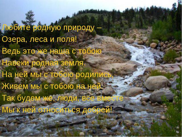 Любите родную природу – Озера, леса и поля! Ведь это же наша с тобою Навеки р...
