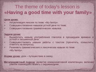 Цели урока: Актуализация лексики по теме: «My family». Совершенствование на