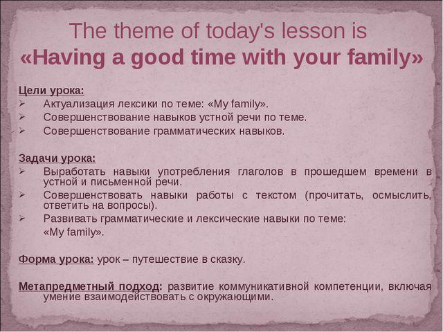 Цели урока: Актуализация лексики по теме: «My family». Совершенствование на...