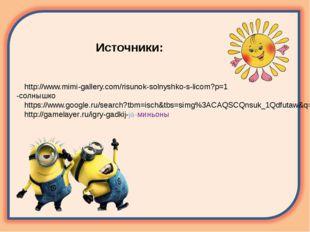 Источники: http://www.mimi-gallery.com/risunok-solnyshko-s-licom?p=1-солнышк