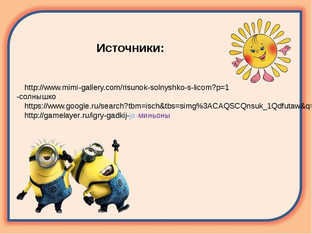 Источники: http://www.mimi-gallery.com/risunok-solnyshko-s-licom?p=1-солнышк...