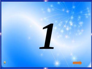 1. Сағат түнгі 10-да жауын жауып тұрса, 24 сағаттан кейін күннің жарқырап тұр