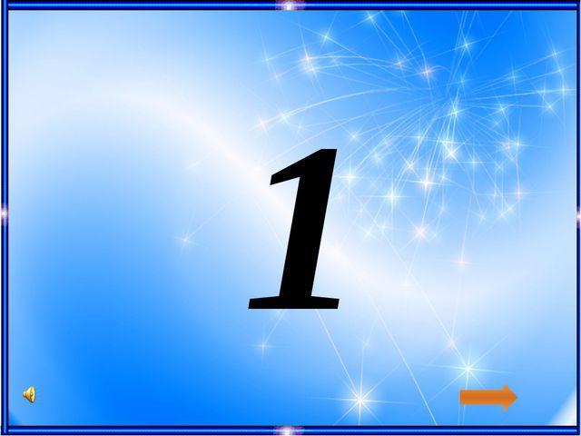 1. Сағат түнгі 10-да жауын жауып тұрса, 24 сағаттан кейін күннің жарқырап тұр...